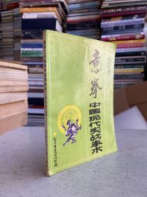 中国现代实战拳术:意拳