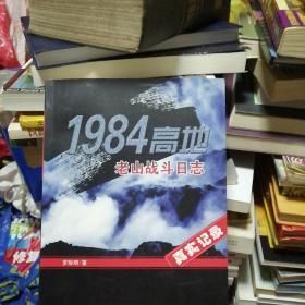 真实记录老山战斗日志:1984高地