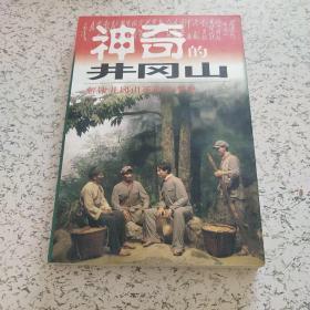 神奇的井冈山:解读井冈山革命斗争史
