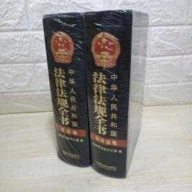 中华人民共和国法律法规全书(综合卷 经济法卷 ) 2册合售 未拆封