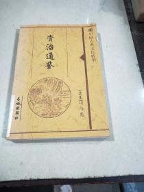 中国古典文化精华   资治通鉴(七)