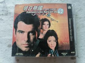 明日帝国(VCD光盘)