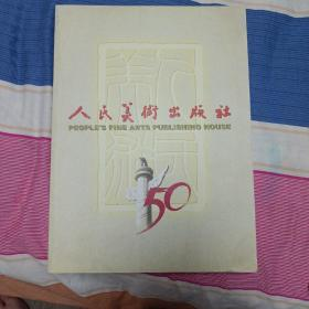 人民美术出版社50周年