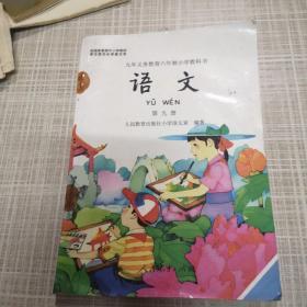 六年制小学教科书语文。