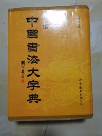 新编中国书法大字典