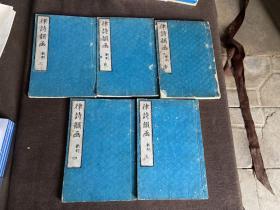孔网稀少 和刻本 《律诗韵函》线装五册全  1-5
