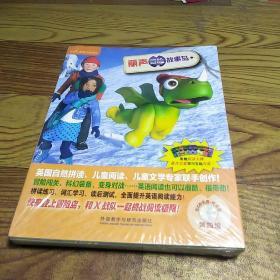 丽声冒险故事岛第4级:外研社英语分级阅读·丽声冒险故事岛