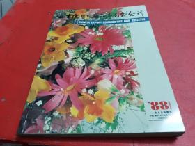 中国出口商品交易会会刊 1988年春季