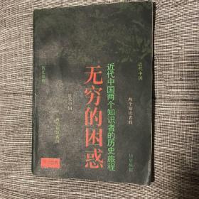 """无穷的困惑:近代两个中国知识者(张君劢和黄炎培)的历史旅程 著名学者许纪霖签赠""""京生"""""""
