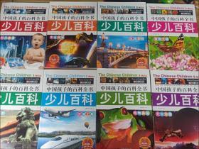 【包邮】少儿百科 中国孩子的百科全书 10册全