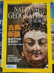 华夏地理2012年11月总125期