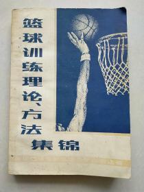 篮球训练理论、方法集锦