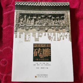 中国古代建筑砖雕(16开)