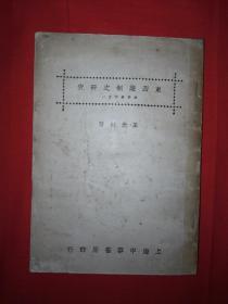 稀见老书丨东西乐制之研究(全一册)中华民国17年版!详见描述和图片