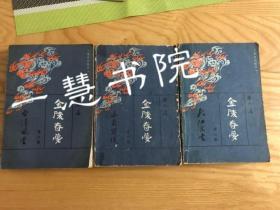 金陵春梦6.7.8(合售)