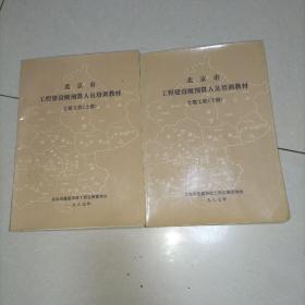 北京市工程建设概预算人员培训教材:土建工程(上下册)