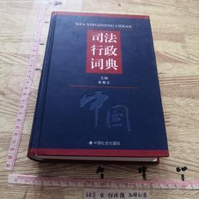 司法行政词典