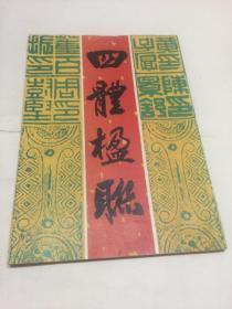 四体楹联(黄子厚、陈景舒、董百振、周树根 书)