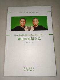 刘心武短篇小说  一版一印