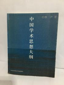 中国学术思想大纲
