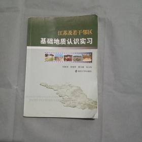 江苏及若干邻区基础地质认识实习(彩色版)