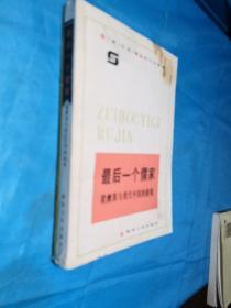 最后一个儒家梁漱溟与现代中国的困境