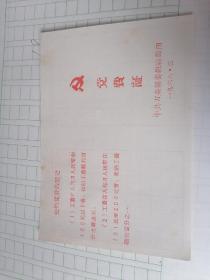 1966年,万荣县委组织部《党费证》
