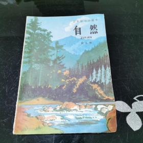 五年制小学课本(试用本) 自然  第五册