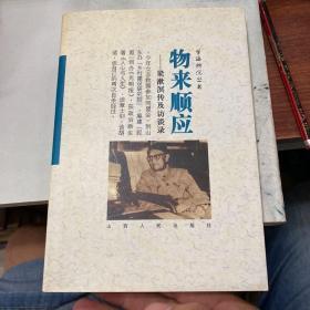 物来顺应:梁漱溟传及访谈录 (平装)