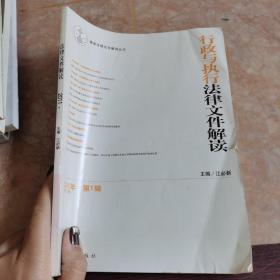行政与执行法律文件解读  2011年第1辑(总第73辑)