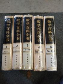 数学百科全书第一卷,第二卷,笫三卷,第四卷,第五巻,
