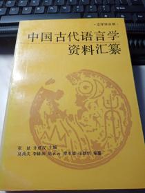 中国古代语言学资料汇纂 文字学分册