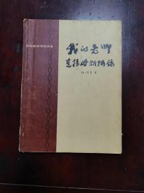 我的老師克拉姆斯柯依   1957年1版1印1800冊
