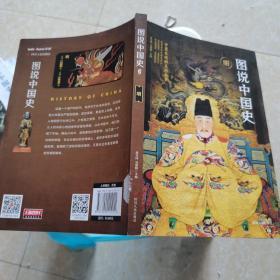 图说中国史:明