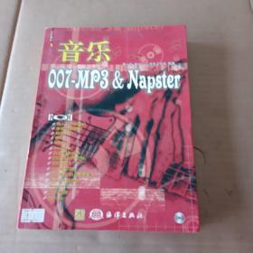 音乐007-MP3&Napster(全彩)