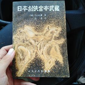日本剑侠宫本武藏(三)(门柜4)