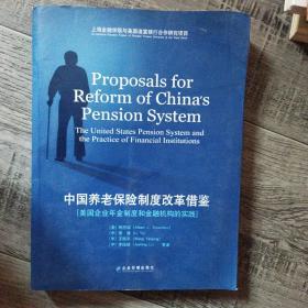 中国养老保险制度改革借鉴(小16开)