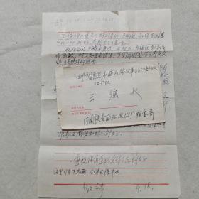 实寄封:1975年实寄封,从河南陕县寄往新疆乌鲁木齐,贴8分天安门红太阳邮票 ,山水美术封,有信扎一页