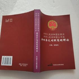 中华人民共和国证券法 中华人民共和国公司法新旧条文对照简明解读