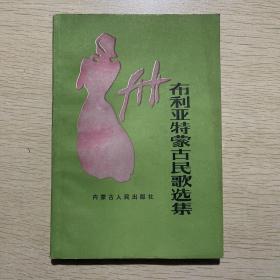 布利亚特蒙古民歌选集