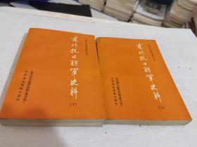 中国共产党历史资料丛书:东北抗日联军史料(上下册)