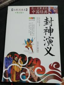 成长文库·你一定要读的中国经典:封神演义