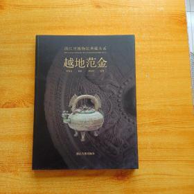 浙江省博物馆典藏大系:越地范金 【内页干净】