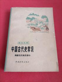 中国古代史常识  隋唐五代宋元部分