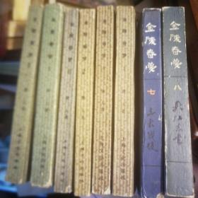 金陵春梦   全八册