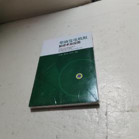 柴油发电机组新技术及应用  扫码上书塑封未拆