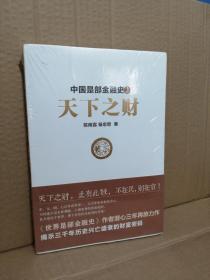 中国是部金融史2:天下之财(新书塑封)