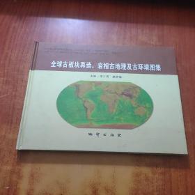 全球古板块再造、岩相古地理及古环境图集【附光盘】