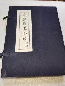 灵验符咒全书(全四卷)