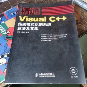 精通——Visual C++指纹模式识别系统算法及实现 无光盘